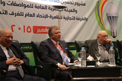 Energy savings conference 2015 Cairo